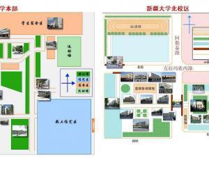 高校导航:新疆大学校园平面图