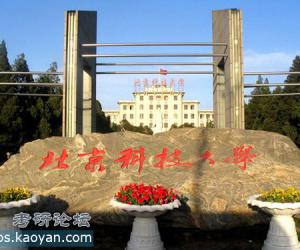 北京科技大学校园风光