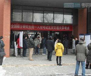 【2012考研第一现场】——北京交通大学考场