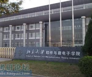 北京大学(软件与微电子学院)校园风光
