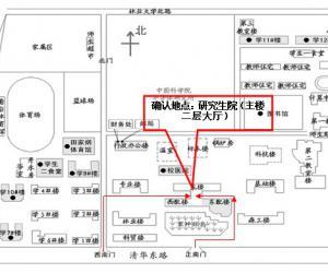 北京林业大学报名点2012年研招报名现场确认公告